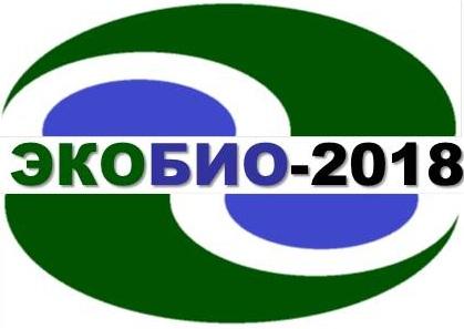 Логотип_Экобио-2018