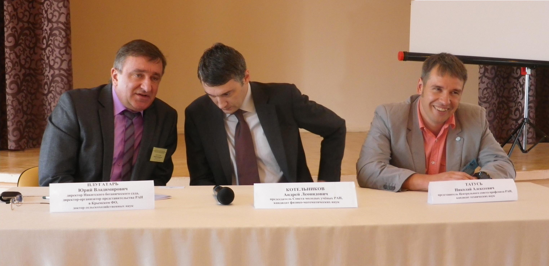 Заседание конференции в НБС