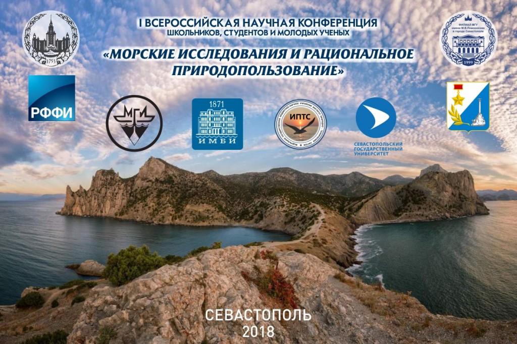 баннер 2 х 3 природопользование